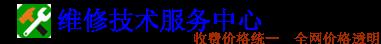 富士通空调维修服务中心